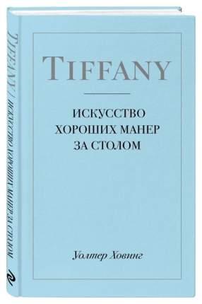 Книга Tiffany