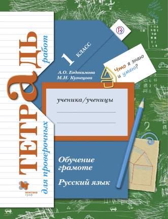 Евдокимова, Русский Язык, 1 кл, Обучение Грамоте, тетрадь для проверочных Работ (Фгос)