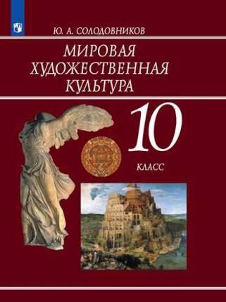 Солодовников, Мировая Художественная культура, 10 класс Учебник