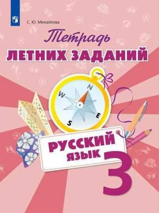 Тетрадь летних Заданий, Русский Язык, 4 кл, Михайлова