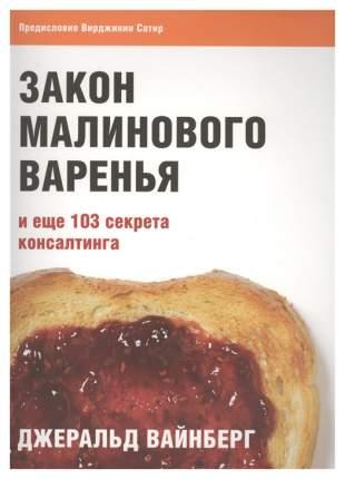 Книга Закон Малинового Варенья и Еще 103 Секрета консалтинга