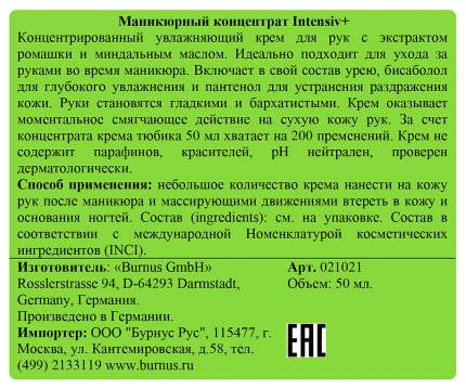 Крем для рук Kamill Intensiv+ 50 мл