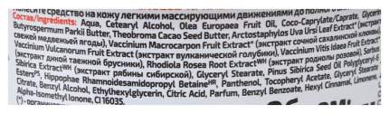 Крем для тела Natura Siberica Crazy Animals Fresh-крем Ягодный смузи 180 мл