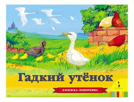 Книжка-Игрушка Росмэн Гадкий Утенок
