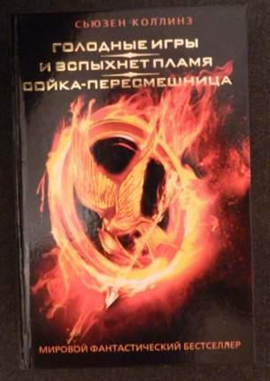 Голодные Игры, и Вспыхнет пламя, Сойка-Пересмешница