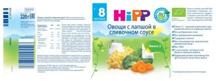 Пюре овощное HiPP Овощи с лапшой в сливочном соусе с 8 мес. 220 г