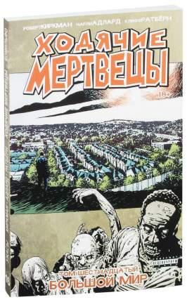 Комикс Ходячие мертвецы. Том 16, Большой мир