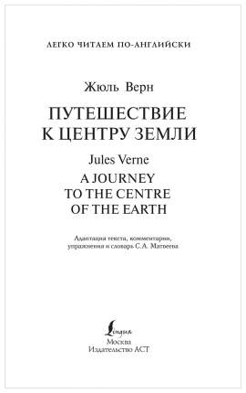 A Jorney To The Centre Of The Earth = путешествие к Центру Земли