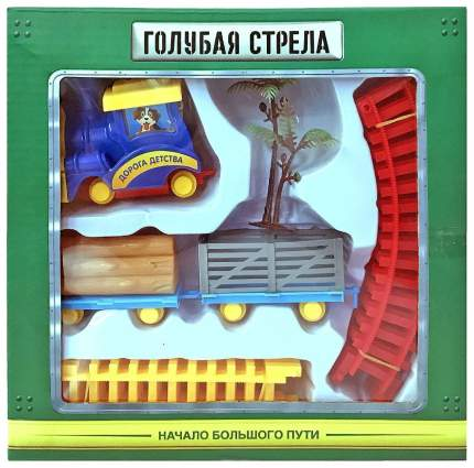 Железная дорога Голубая стрела дорога детства, 150 см паровоз, 2 вагона