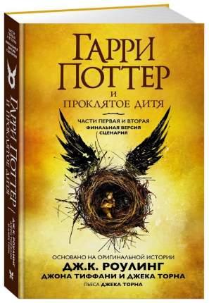 Книга Гарри поттер и проклятое Дитя. Части 1 и 2. Финальная Версия Сценария