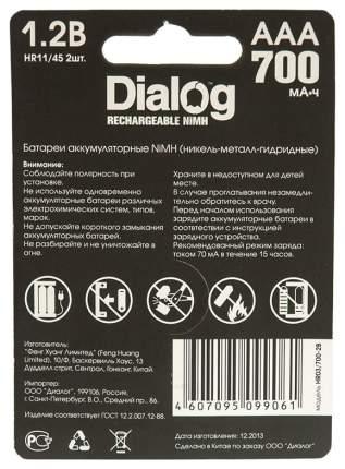 Аккумулятор Dialog HR03/700-2B