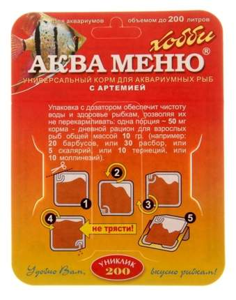 Корм для рыб Аква Меню Униклик-200, гранулы, 6,5 г