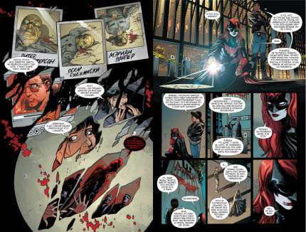 Графический роман Вселенная DC. Rebirth Бэтмен, Detective Comics, Книга 2, Синдикат Жертв