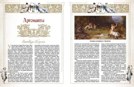 Книга Зелинский. легенды и Сказки Древней Греци и