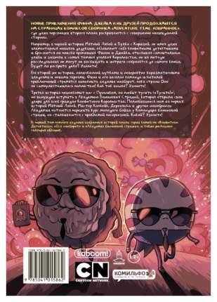 Комикс Уорд Пендлтон «Время приключений. Избранное» Том 1