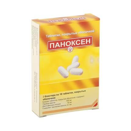 Паноксен таблетки 20 шт.
