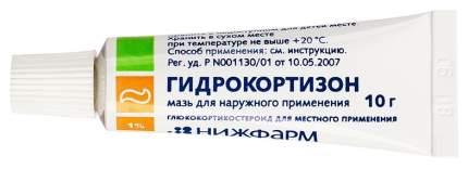 Гидрокортизон мазь 1% 10 г Нижфарм