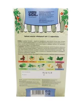 Имбирный чай Green Side c L-карнитином 1.5 г
