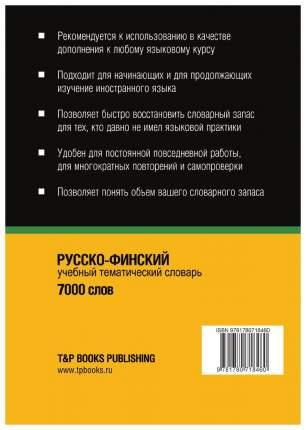 Словарь T&P Books Publishing «Русско-финский тематический словарь. 7000 слов»