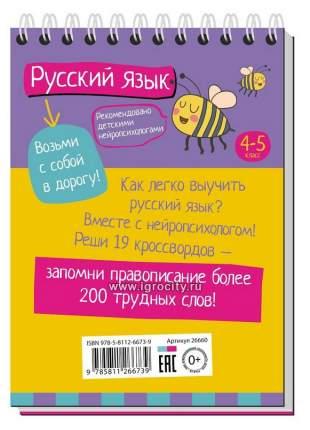 Умный Блокнот.Русский Язык С Нейропсихологом.4-5 класс