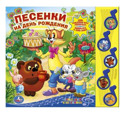 Книжка-Игрушка Умка песенки на День Рождения 177253