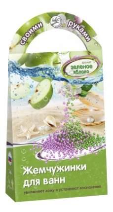 Поделка Аромафабрика Жемчужинки для ванн Зеленое яблоко