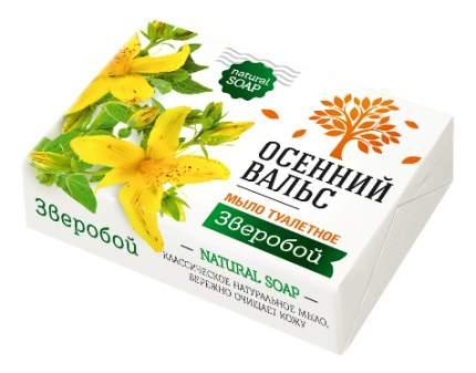 Косметическое мыло Осенний вальс Зверобой, 75 гр