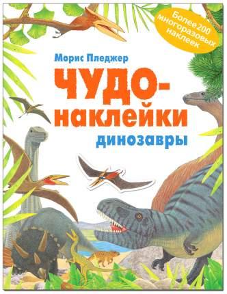 Книжка С наклейками Школа Семи Гномов Чудо-Наклейк и Динозавры