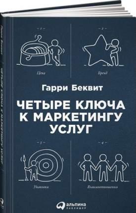 Книга Четыре ключа к маркетингу услуг