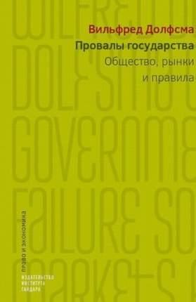 Принципы права и Экономики, Руководство для любознательных