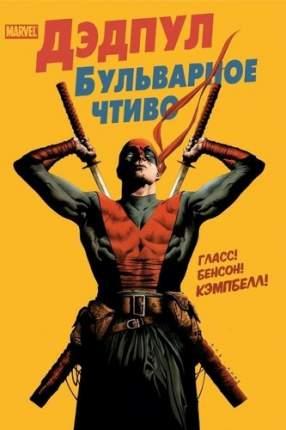 Графический роман Дэдпул, Бульварное чтиво