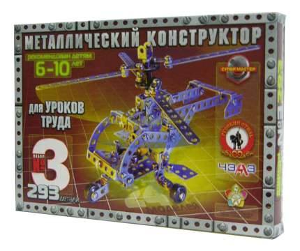 Конструктор металлический Русский стиль №3 293 деталей