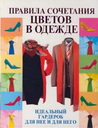 Книга Правила сочетания цветов в одежде