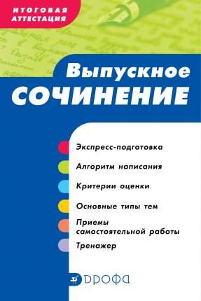 Итоговая Аттестация, Выпускное Сочинение, Учебно-Методическое пособие
