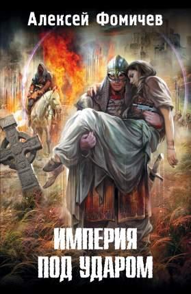 Империя под Ударом