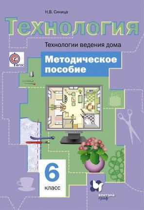 Технология, технологии Ведения Дома, 6Класс, Методическое пособие