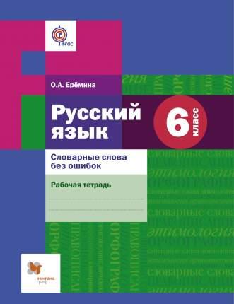 Словарные Слова Без Ошибок, Русский Язык, 6Класс, Рабочая тетрадь