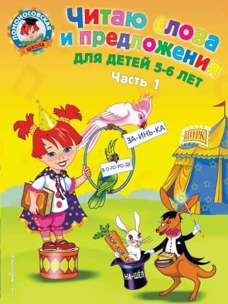 Читаю Слова и предложения: для Детей 5-6 лет. Ч.1