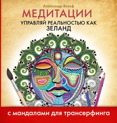 Книга Медитации, Управляй Реальностью как Зеланд