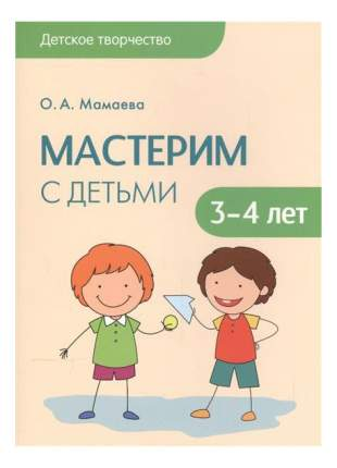 Детское творчество, Мастерим С Детьми 3-4 лет