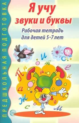 Тетрадь Рабочая Я Учу Звуки и Буквы, по Грамоте для Дете