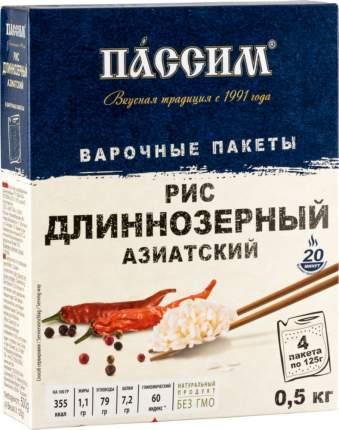 Рис Пассим длиннозерный азиатский шлифованный в пакетиках 500 г