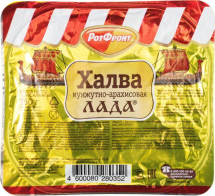 Халва Лада кунжутно-арахисовая 250 г