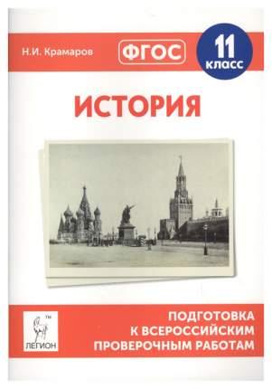 История, 11-Й класс подготовка к Всероссийским проверочным Работам