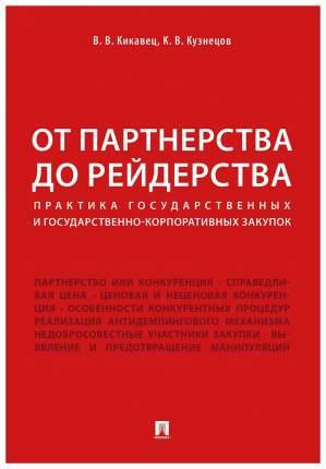 Книга От партнерства до Рейдерства: практика Государственных и Государственно-Корпорати...