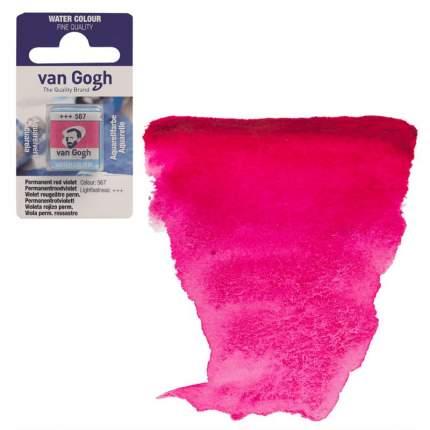Акварельная краска Royal Talens Van Gogh №567 красно-фиолетовый устойчивый 10 мл