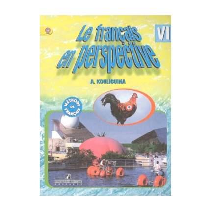 Кулигина, Французский Язык, 6 класс Учебник