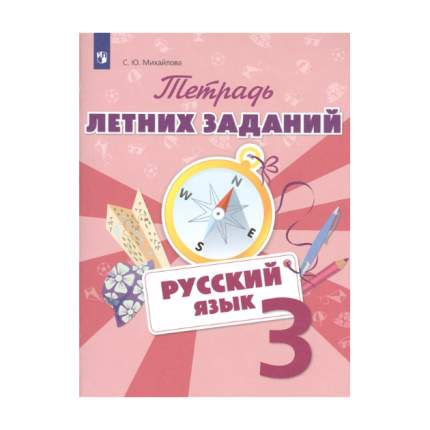 Тетрадь летних Заданий, Русский Язык, 3 кл, Михайлова