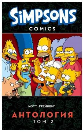 Комикс Симпсоны. Антология. Том 2