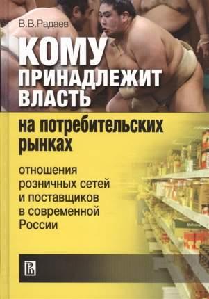 Кому принадлежит Власть на потребительских Рынках: Отношение Розничных Сетей и поставщиков